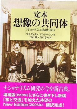 ベネディクト・アンダーソン/白石隆、ほか訳『定本 想像の共同体』2011-5-27.jpg