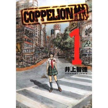 井上智徳『COPPELION』.jpg