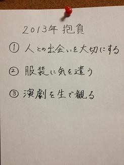 写真 2013-01-07 2 14 00a.jpg